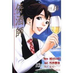 侍酒師14