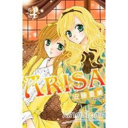 ARISA~雙子迷情04