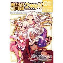 Fate/kaleid liner魔法少女☆伊莉雅2wei02