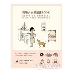 暖暖少女風插畫BOOK (另開視窗)
