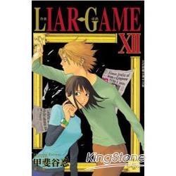 LIAR GAME-詐欺遊戲12
