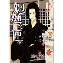 魍魎之匣(漫畫版)05(完)