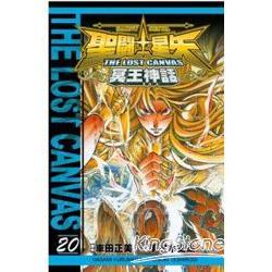 聖鬥士星矢THELOSTCANVAS冥王神話20