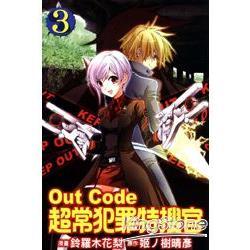 Out Code超常犯罪特務搜查官 03完