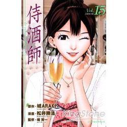 侍酒師15