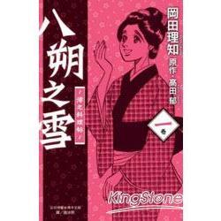 八朔之雪~澪之料理帖~ 01