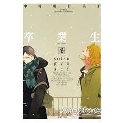 卒業生(全):冬