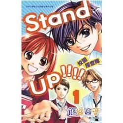 Stand up校園搜查隊01