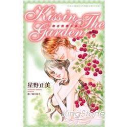 Kiss in The Garden吻在快樂天堂 (全)