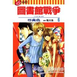 圖書館戰爭(漫畫版)LOVE&WAR06