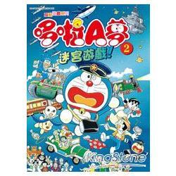 哆啦A夢迷宮遊戲 02