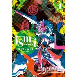 奇蹟鑑定者ism/i(04)完