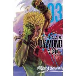 神之左拳Diamond 03完