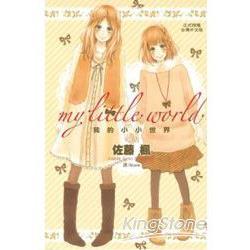 my little world我的小小世界 (全)