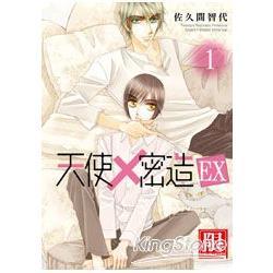 天使X密造EX01