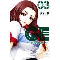 GE戀愛成就03