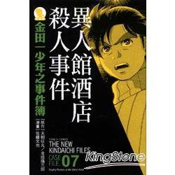 金田一少年之事件簿(愛藏版)07:異人館酒館殺人事
