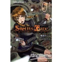 STEINS GATE命運石之門:亡環的逆謀01