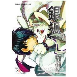 銀狐 02