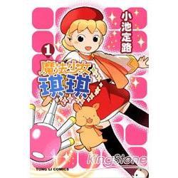 魔法少女琪琪01