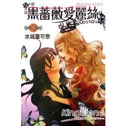黑薔薇愛麗絲05