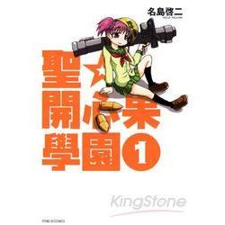 聖開心果學園 01