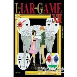LIAR GAME-詐欺遊戲13
