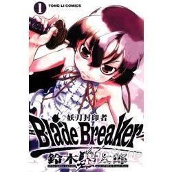 妖刀封印者Blade Breaker 01