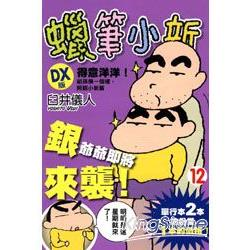 蠟筆小新DX版12