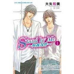 Stand by Me與我為伴-01