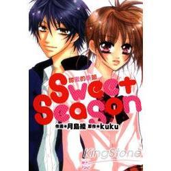 甜蜜的季節Sweet Season (全)