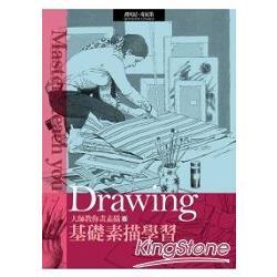 大師教你畫素描6:基礎素描學習