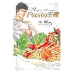 Pasta王國 (全)