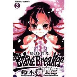 妖刀封印者Blade Breaker 02