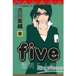 FIVE~型男5人組 09