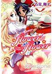 flower^~flower花戀花01