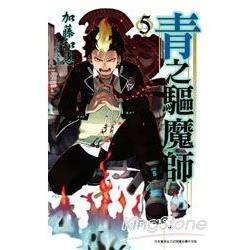 青之驅魔師05