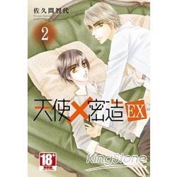 天使X密造EX02(完)