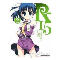 R-15(漫畫版) 02