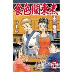 食色關東煮 01
