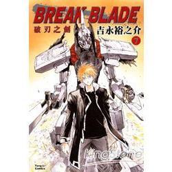 BREAK BLADE破刃之劍07