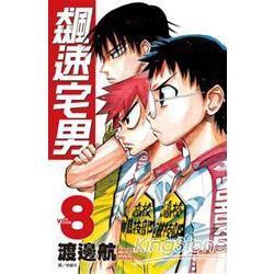飆速宅男(08)