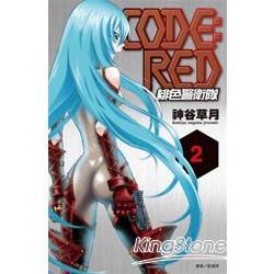 緋色警衛隊CODE:RED(02)完