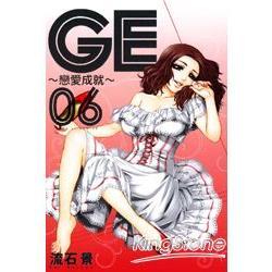 GE戀愛成就06