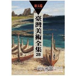 台湾美术全集28:林天瑞