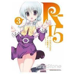 R-15(漫畫版) 03