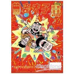 老夫子哈燒漫畫臺灣版16:龍飛鳳舞