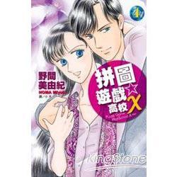 拼圖遊戲☆高校X  04(完)