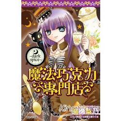 魔法巧克力專門店Dark spice(全)