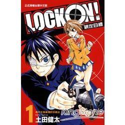 LOCK ON!鎖定目標 01